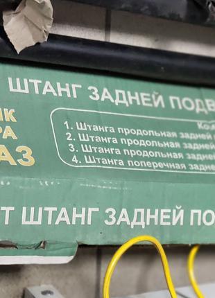 Комплект штанг задней подвески ВАЗ 2101-2107