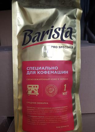 Кофе в зернах Barista Pro Speciale, 1кг