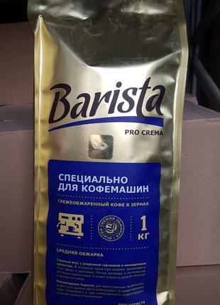 Кофе в зернах Barista Pro Сrema, 1кг