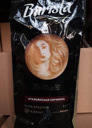 """Кофе в зернах Barista Art """"Botticelli"""" 1кг, с горчинкой"""