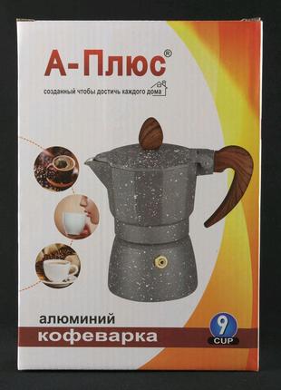 Кофеварка гейзерная. А-плюс. Мраморная. 9 чашек.