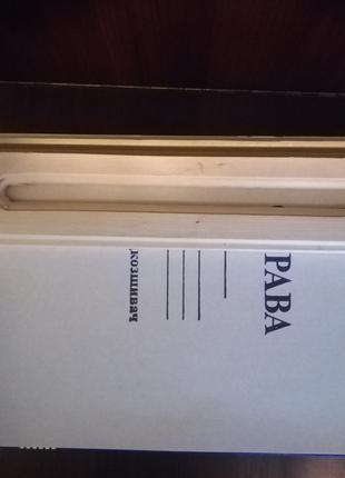 Станок для прошивки архивирования документов