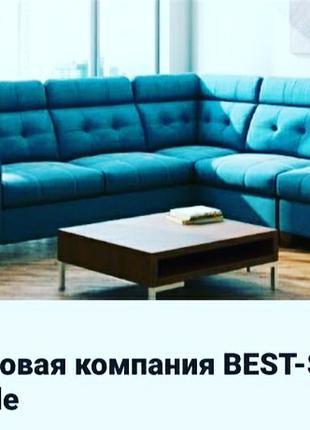 Выездная химчистка мебели в кафе ,рестораны,дома Киев