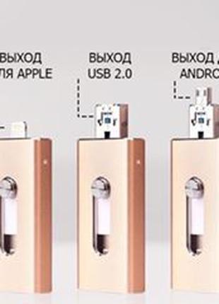 Флешка 3в1 для iPhone / Android и ПК Flash Drive 64GB