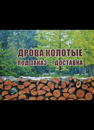 Дрова колотые Киев.