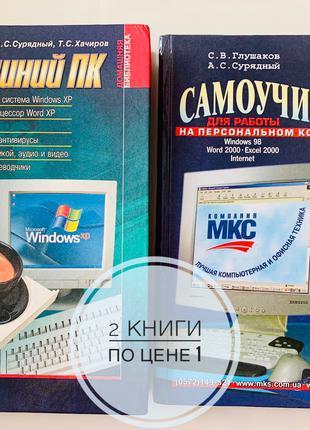 Самоучитель по работе с компьютером (две книги)