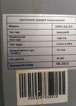 Автоматичный Газовый проточный водонагреватель Selena SWH -E3(ту