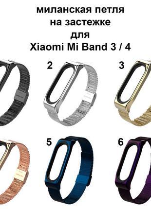 Металлический ремешок MiJobs миланская петля Xiaomi Mi Band 2,...