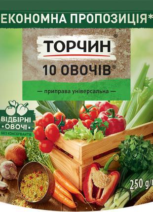 Торчин 10 овощей 250г