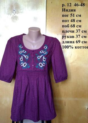 Р 12 / 46-48 очаровательная блуза с вышивкой вышиванка коттон ...