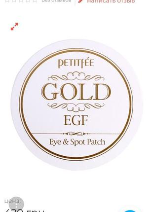 Гидрогелевые патчи для глаз petitfee & koelf gold & egf eye & ...