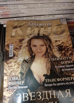 Журналы Кино Дайджест