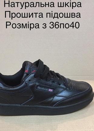 Кроссовки натуральная кожа 36-40р.