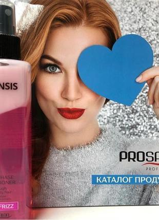 Двухфазный кондиционер для волос prosalon intensis anti-frizz ...