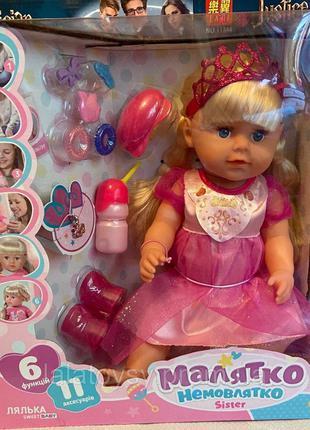 Кукла сестра Беби Борн Baby Born Sister BLS002b ноги на шарнирах