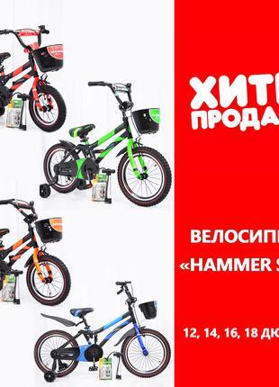 Детский двухколесный велосипед HAMMER S500 12,14,16,18 дюймов
