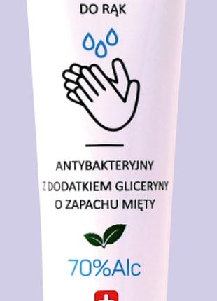 Антибактериальные средства для рук