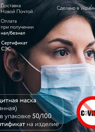 Маски медицинские защитные медичні захисні 3х слойные одноразовые
