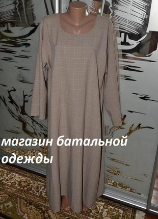 Длинное платье в пол с длинным рукавом в клетку