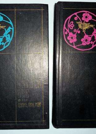 Цветы сливы в золотой вазе или Цзинь, Пин, Мэй. В 2-х томах.