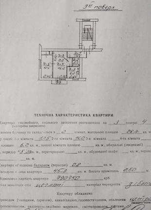Продаж 2к НЕДОРОГОЇ квартири у Франківському районі по вулиці Окр