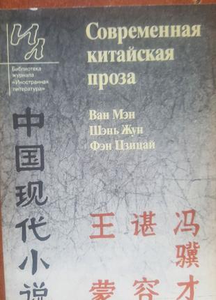 Ван Мэн Шень Жун Фэн Цзицай Современная китайская проза
