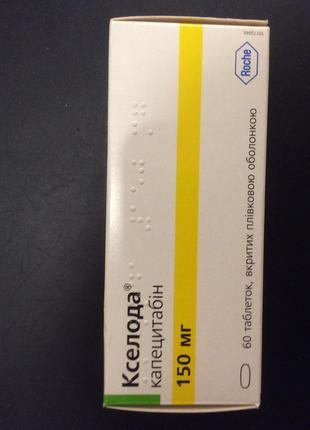 Лекарство Кселода (капецитабин) 150мг производство Швейцария 60 т