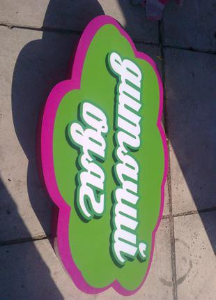 Банер для магазину дитячого одягу  (з підсвіткою)