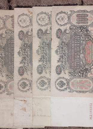 Боны 100 рублей 1910 года царская Россия