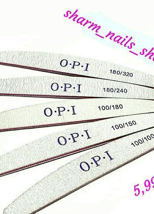 Пилка для ногтей OPI полукруг 80/100,150,180,240 пилочка для м...