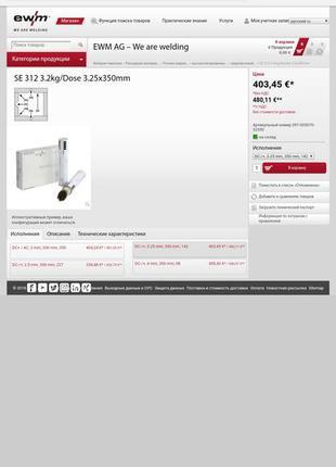 Электроды EWM Se 312 Германия Супер качество и характеристики