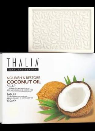 Натуральное мыло с кокосовым маслом THALIA