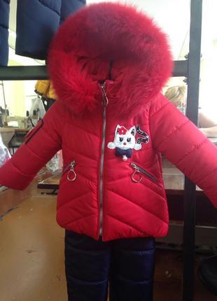 Зимний комплект для девочки куртка+ полукомбигезон