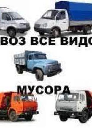 Вывоз мусора Борисполь