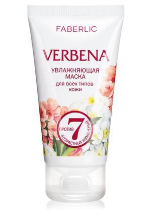 Увлажняющая маска для лица verbena фаберлик 0874 faberlic