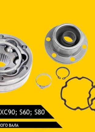 ШРУС кардана Вольво XC60, XC70, XC90, S60, S80, (Volvo AWD)