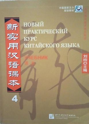 Продам Новый практический курс китайского языка (4)