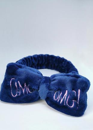 Косметическая повязка для волос omg плюшевая синяя