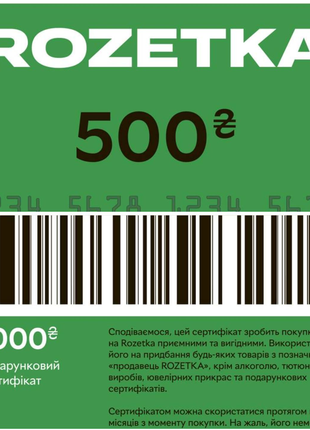 Сертификат rozetka ua 500 грн / 1000 грн