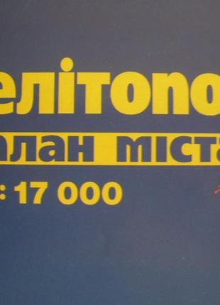 Мелитополь схема план город дорога карта область Днепропетровск