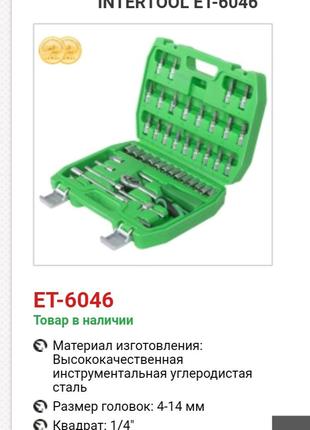 Набор на 46 единиц