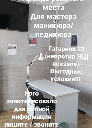 Нужен Мастер маникюра / Аренда робочего стола мастера маникюра