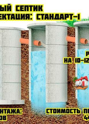 Бетонный СЕПТИК на 10-12 человек•Автономная канализация для дома
