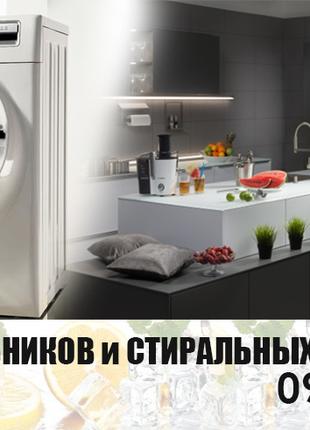 Ремонт холодильников и стиральных машин-автомат в Краматорске