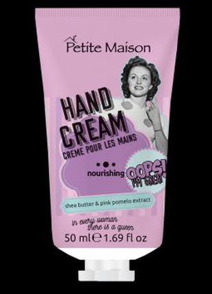 Крем для рук с маслом ши и экстрактом розового помело
