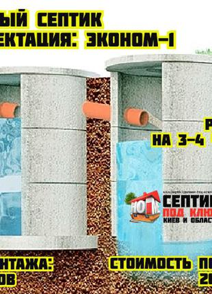 Септик для дома на 3-4 человека • Автономная канализация для дома