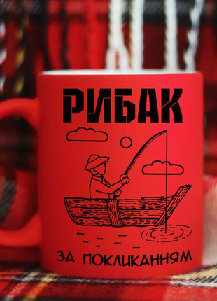Чашка на подарок для рыбака