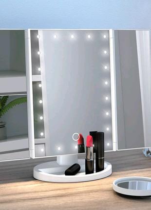 Тройное зеркало БЕЛОЕ Led mirror
