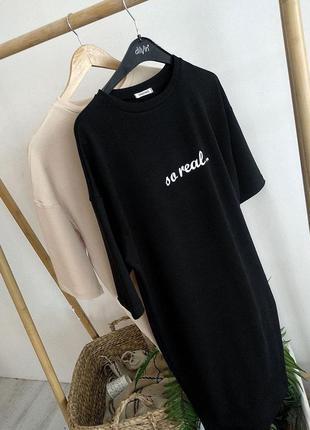 Платье-футболка so real 3 цвета