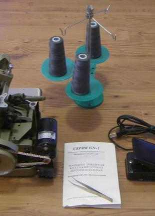 Машина швейная краеобметочная промышленная б/у серия GN1-113D.
